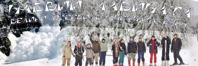 Зимен лагер 2015