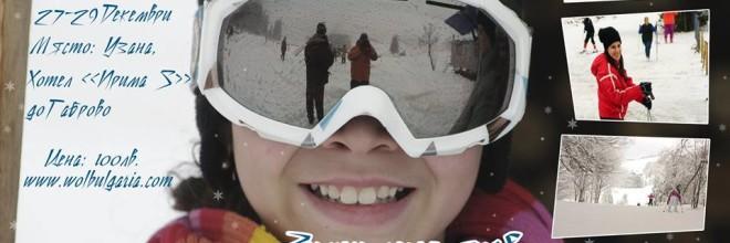 Зимен Лагер 2018
